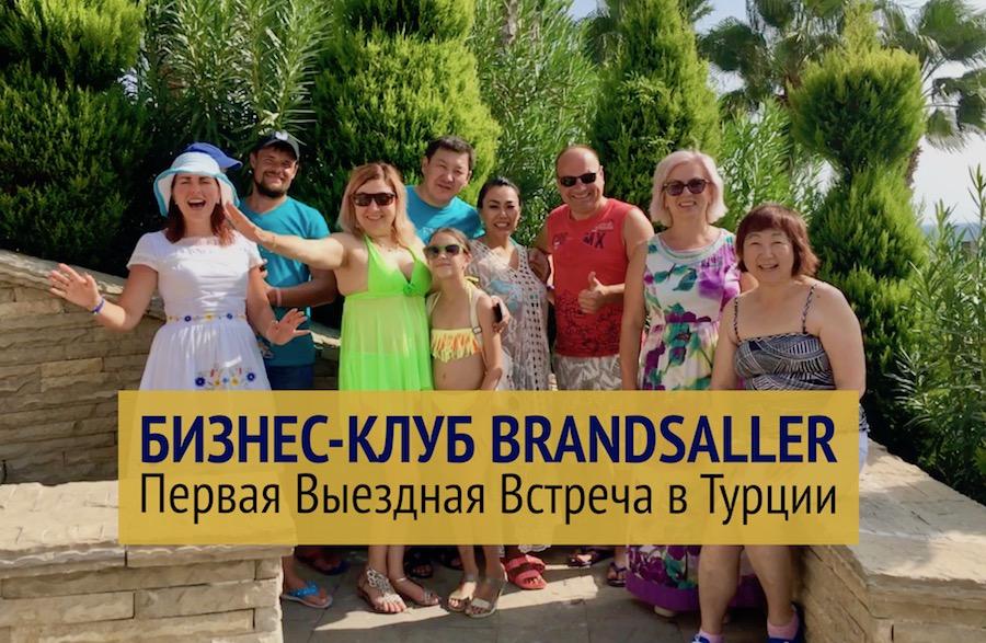 Первая встреча участников бизнес-клуба BrandSaller в Турции