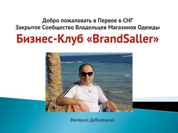 Бизнес-Клуб BrandSaller. Что Внутри?