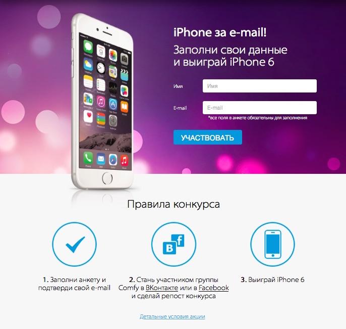 Выиграй IPhone 6 с Comfy