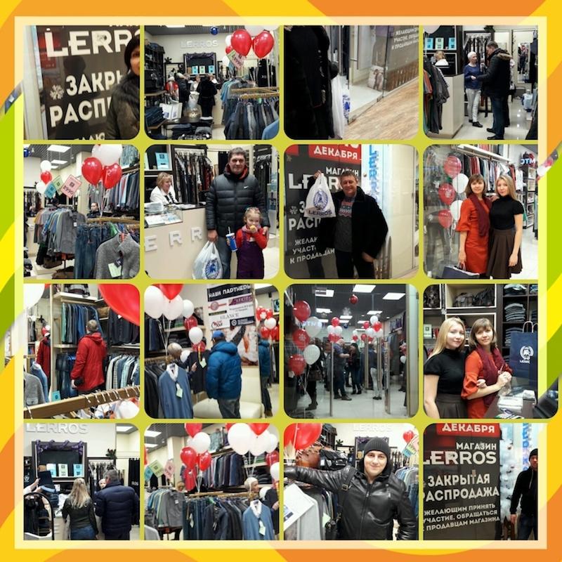 Фото с закрытой распродажи магазина одежды Lerros