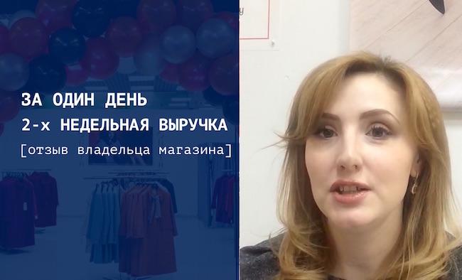 Выручка за 1 День Составила Двухнедельную Выручку Магазина (В Сезон)
