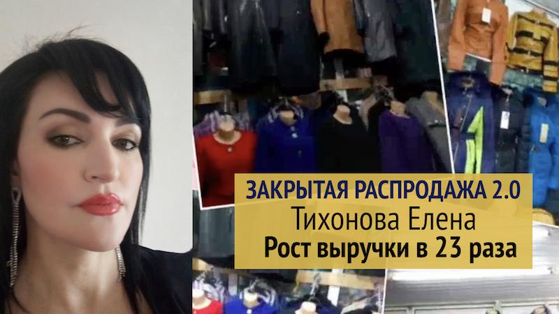 Елена Тихонова. В 23 раза увеличили выручку. «Закрытая распродажа 2.0»   [Отзыв]