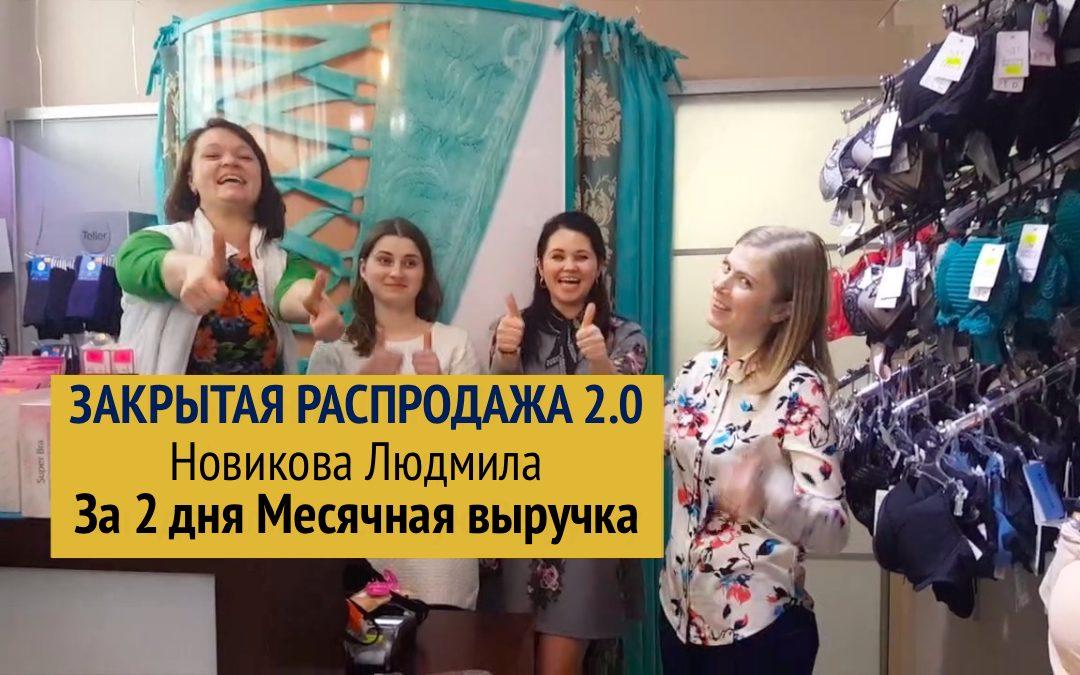 Людмила Новикова. Мы получили Месячную Выручку за 2 дня. Закрытая распродажа 2.0 [Отзыв]