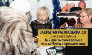 Смирнова Галина. Выручка за 2 дня больше, чем за месяц в прошлом году. Закрытая распродажа 2.0 [Отзыв]