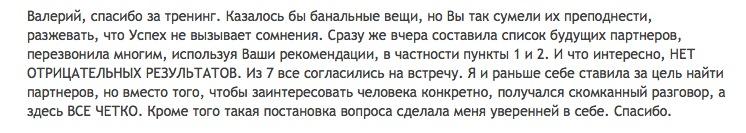 Как находить партнеров для магазина одежды, которые будут приводить вам клиентовBizConsulting.com.ua | BizConsulting.com.ua 2014-07-15 10-08-50 2014-07-15 10-08-58