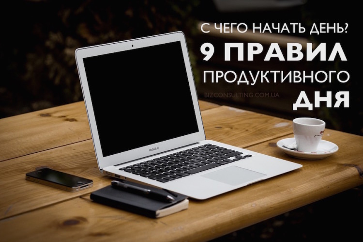 Как-правильно-начать-день-2-750x499.jpg (750×499)