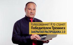 """Голосование! Кто станет победителем тренинга """"Закрытая распродажа 2.0"""""""