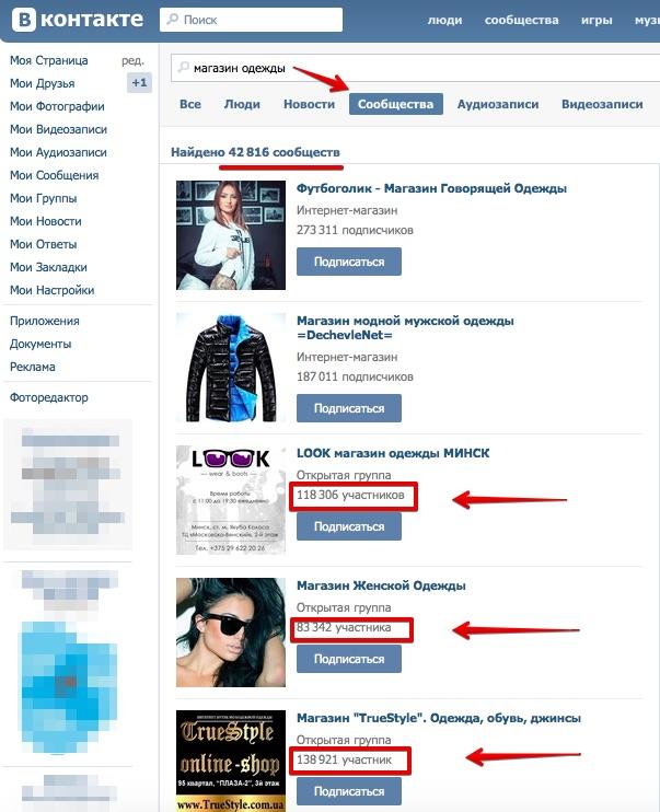 Магазин одежды Вконтакте