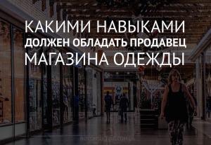 Навыки продавца магазина одежды