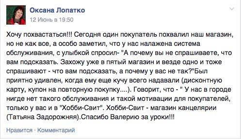 Отзыв Валерий Дубинецкий