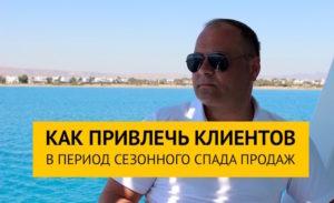 Привлечь-клиентов-Дубинецкий