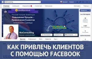 Привлечь клиентов фейсбук