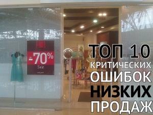 Продажи магазина одежды
