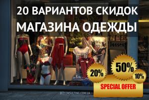 Скидка магазина одежды