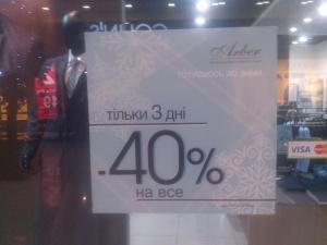 Скидка магазина одежды 3 дня