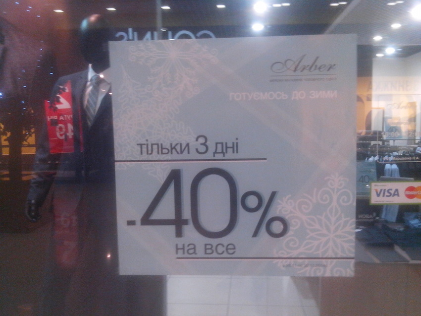 Какие акции можно сделать в магазине фото 860