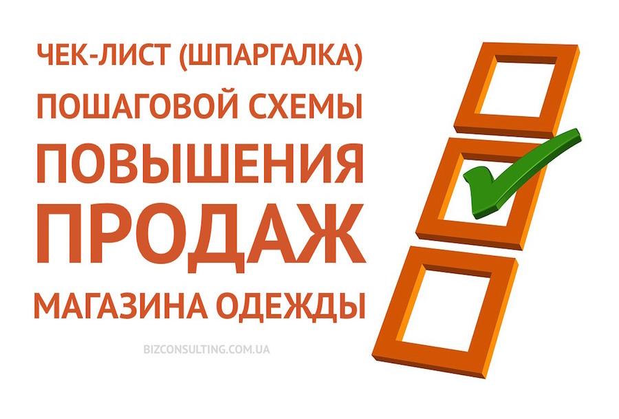 Крыму как повысить уровень продаж в магазине одежды сателлитов запрессованы