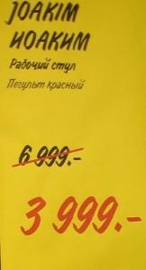 желтые ценники,увеличить продажи,привлечь клиентов