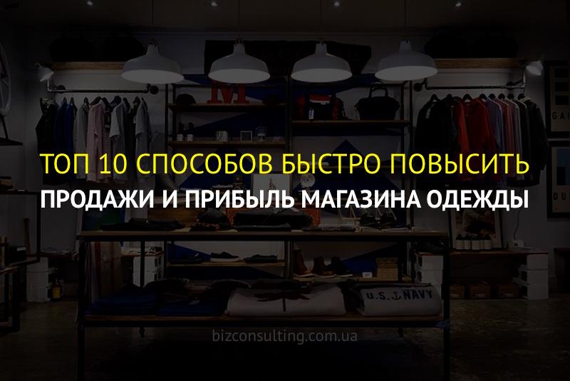 ТОР10 способов  быстро увеличить продажи в магазине одежды