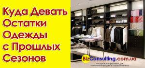 продать остатки одежды