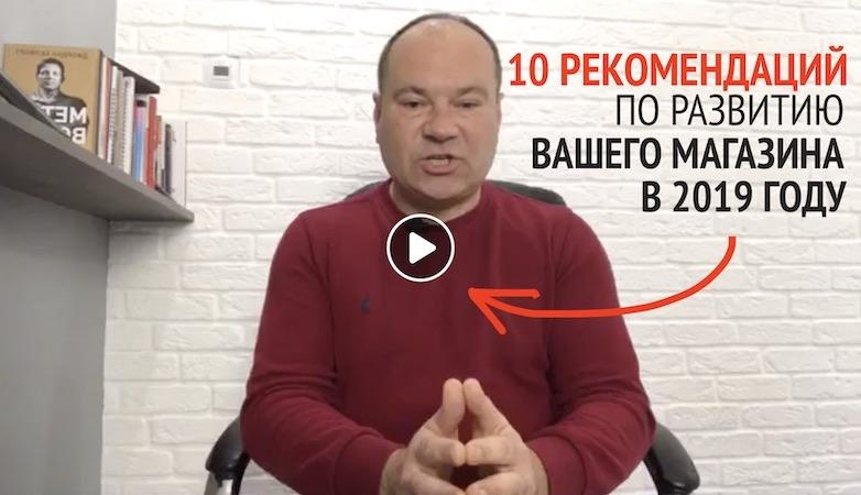 [Видео] 10 Рекомендаций, Как Развивать Продажи Магазина в 2019 году и Избежать Кризиса!