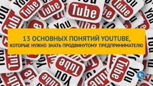 13 osnovnykh ponatiy youtube