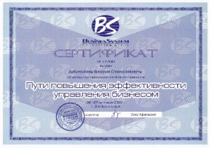 Сертификат Дубинецкий