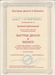 Сертификат Быстрые деньги в бизнесе