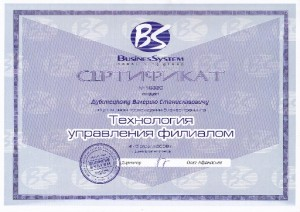 Сертификат Дубинецкий 4