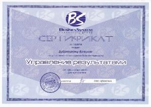 Сертификат Дубинецкий 5
