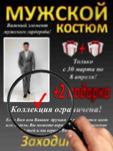 Аудит рекламы