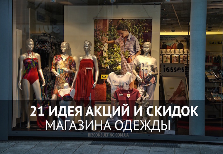 21 Идея для Скидок в Магазинах Одежды