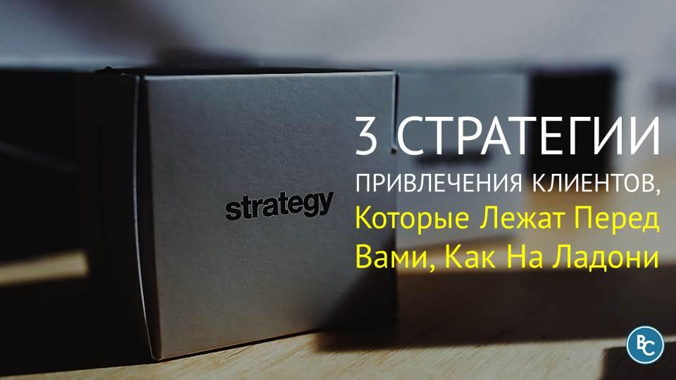 Три Стратегии Привлечения Клиентов, Которые Лежат Перед Вами, Как На Ладони
