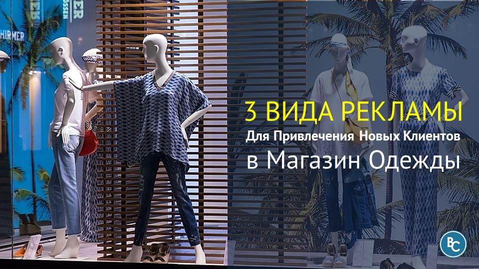 Три Вида Рекламы для Привлечения Новых Клиентов в Магазин Одежды
