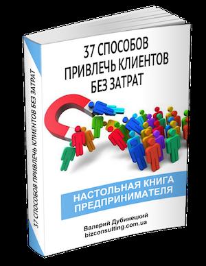 Книга 37 способов привлечь покупателей в магазин