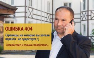 404 фото