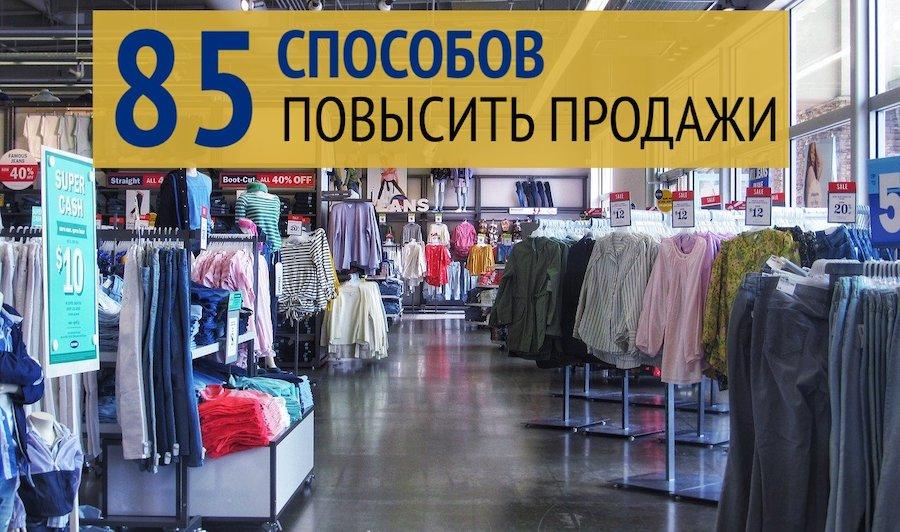 85 Способов Повысить Продажи Магазина Одежды
