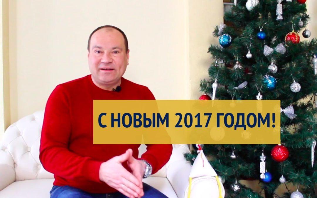 C Новым 2017 Годом! Поздравление Валерия Дубинецкого
