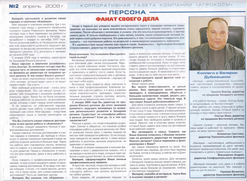 Gazeta Валерий Дубинецкий
