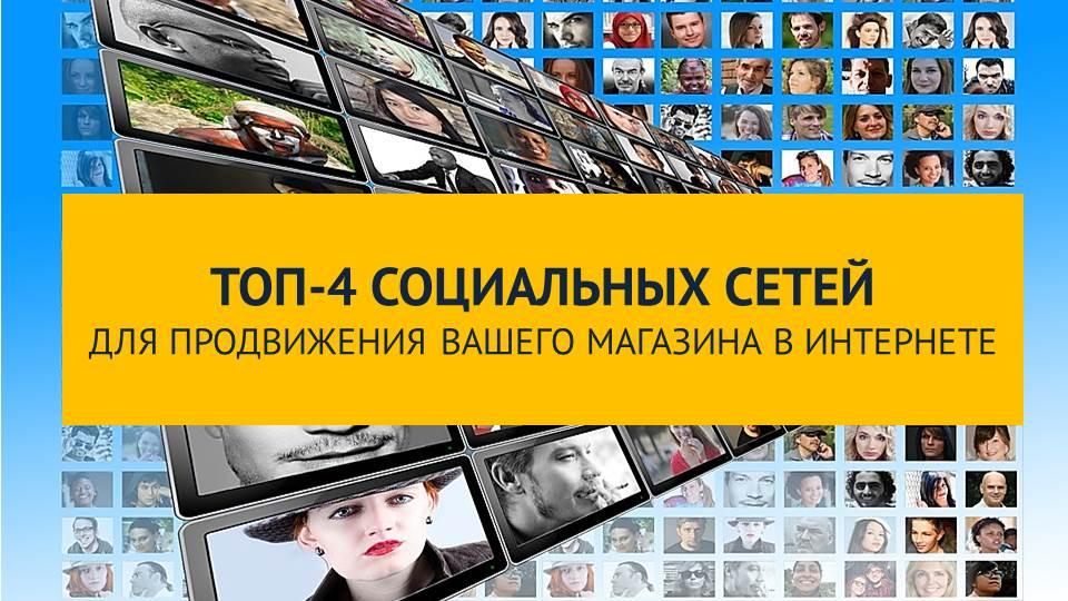 ТОП-4 Социальных Сетей для Продвижения Вашего Магазина в Интернете ... 96fb3ae8fea