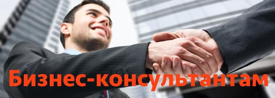 Business-konsultant