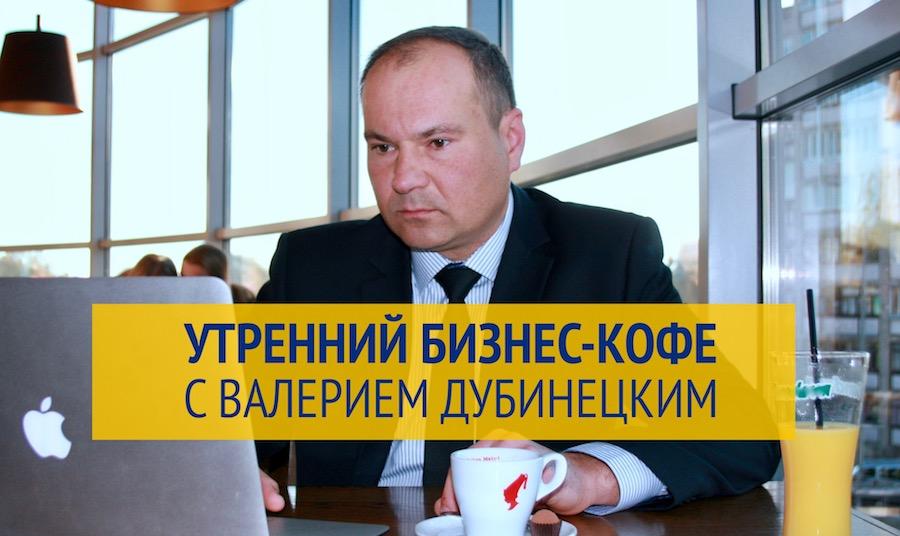 [УБК] Старт Прямых Трансляций: «Утренний Бизнес-кофе с Валерием Дубинецким»