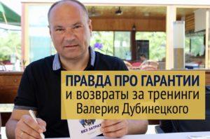 Правда про гарантии и возвраты за курсы, тренинги Валерия Дубинецкого
