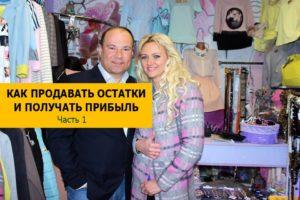 kak_prodat_oststky_tovara
