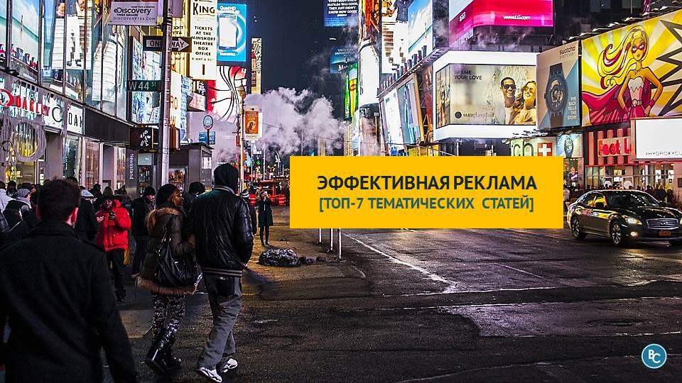 Эффективная Реклама Магазина: [ТОП-7 Тематических Статей]