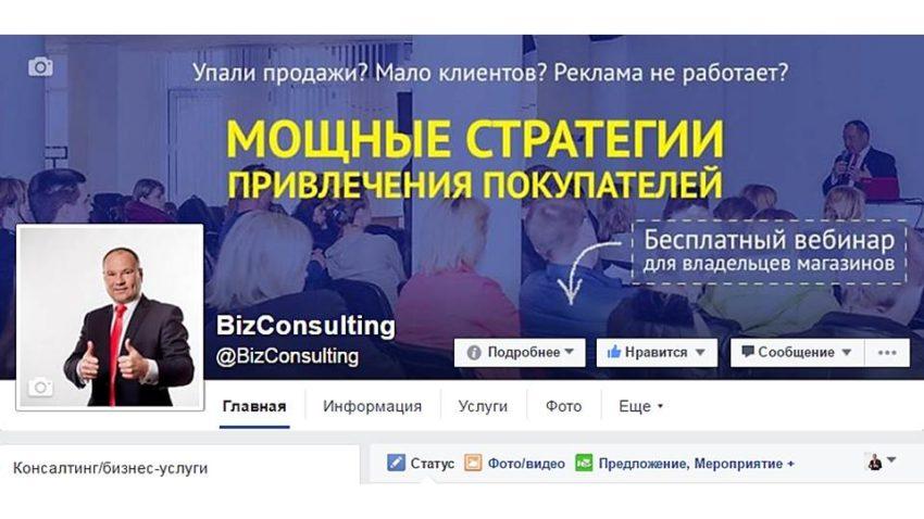 facebook oformleniye