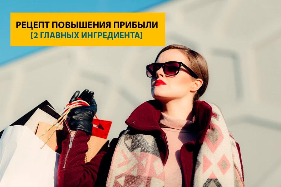 Рецепт повышения прибыли в магазинах одежды [Два главных ингредиента]