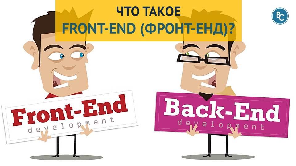 Что Такое Front-End (Фронт-Энд)?