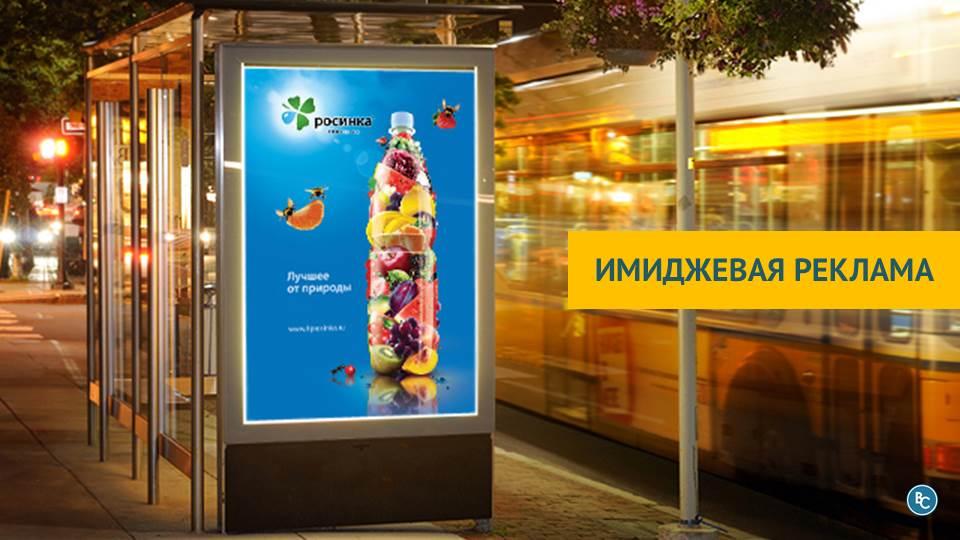 Имиджевая Реклама – Деньги на Ветер, или Или Почему Реклама Не Работает?