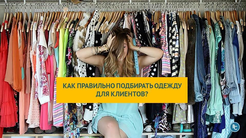 Как Правильно Подбирать Одежду для Клиентов и Увеличить Продажи?